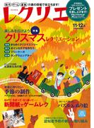 レクリエ 2014年11・12月(レクリエ)