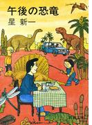 午後の恐竜(新潮文庫)(新潮文庫)