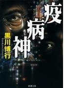 疫病神(新潮文庫)(新潮文庫)