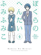 ぼくらのへんたい(4)(RYU COMICS)