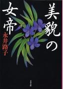 美貌の女帝(文春文庫)