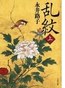 乱紋(上)(文春文庫)