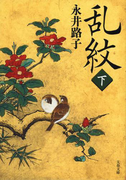 乱紋(下)(文春文庫)