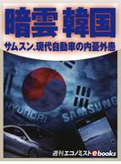暗雲 韓国(週刊エコノミストebooks)