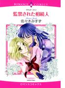 監禁された相続人(8)(ロマンスコミックス)