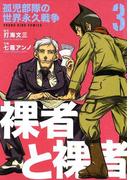 裸者と裸者 孤児部隊の世界永久戦争 (3)(YKコミックス)