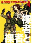 裸者と裸者 孤児部隊の世界永久戦争 (4)(YKコミックス)