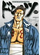 ドンケツ (4)(YKコミックス)