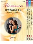 ハーレクイン・ロマンスセット 7(ハーレクイン・デジタルセット)