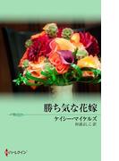 勝ち気な花嫁(ハーレクイン・プレゼンツ スペシャル)