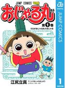 おじゃる丸 1(ジャンプコミックスDIGITAL)