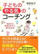 子どもの「やる気」のコーチング(PHP文庫)