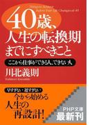 40歳、人生の転換期までにすべきこと(PHP文庫)