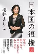 日本国の復権