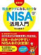 税金がタダになる、おトクな「NISA」活用入門