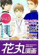 【期間限定 20%OFF】花丸漫画 Vol.3(花丸漫画)