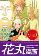 花丸漫画 Vol.0(花丸漫画)
