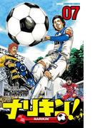 ナリキン! 7(少年チャンピオン・コミックス)