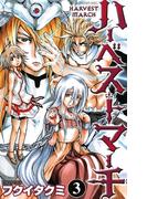 ハーベストマーチ 3(少年チャンピオン・コミックス)