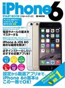 iPhone 6 スタートブック
