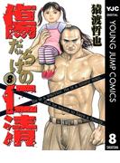 傷だらけの仁清 8(ヤングジャンプコミックスDIGITAL)