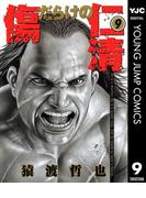傷だらけの仁清 9(ヤングジャンプコミックスDIGITAL)