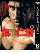 傷だらけの仁清 12(ヤングジャンプコミックスDIGITAL)