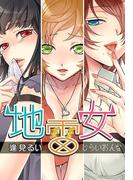 地雷女~【実録】エロヤバい女たち~(秘蜜の本棚)