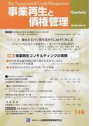 事業再生と債権管理 第146号 特集事業再生コンサルティングの実務