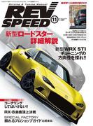 REV SPEED 2014年11月号(REV SPEED)