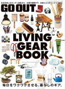 GO OUT特別編集 GO OUT LIVING GEAR BOOK(GO OUT)