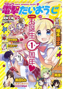 コミック電撃だいおうじ VOL.13(コミック電撃だいおうじ)