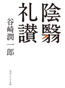 陰翳礼讃(角川ソフィア文庫)