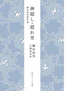 神隠し・隠れ里 柳田国男傑作選(角川ソフィア文庫)