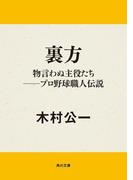 裏方 物言わぬ主役たち──プロ野球職人伝説(角川文庫)
