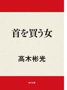 首を買う女(角川文庫)