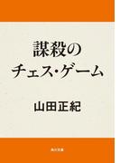 【期間限定50%OFF】謀殺のチェス・ゲーム