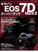 キヤノンEOS7DMarkIIスーパーブック(Gakken camera mook)