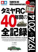 タミヤRC40年間の全記録(学研MOOK)