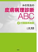 みき先生の皮膚病理診断ABC (2)付属器系病変