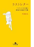 ラストレター「1リットルの涙」亜也の58通の手紙(幻冬舎文庫)