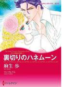 三人の無垢な花嫁 セット(ハーレクインコミックス)