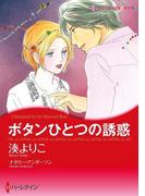 ドラマティック・プロポーズセット vol.2(ハーレクインコミックス)