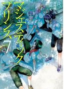 マジェスティックプリンス7(ヒーローズコミックス)(ヒーローズコミックス)
