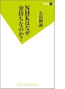 NHKはなぜ金持ちなのか?