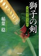八州廻り浪人奉行:3 獅子の剣