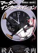 マーダー・インカーネイション : 2(アクションコミックス)