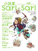小説屋sari-sari 2014年10月号(小説屋sari-sari)
