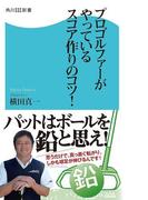 プロゴルファーがやっているスコア作りのコツ!(角川SSC新書)