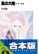 【合本版】風の大陸 コンプリートBOX 全35巻(富士見ファンタジア文庫)